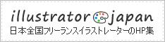 日本全国フリーランスイラストレーターHP集