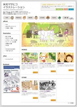 京都のイラストレーター、米光マサヒコ。関西中心にお仕事しています。