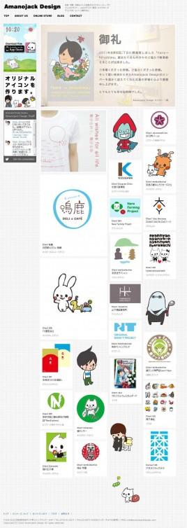 奈良のグラフィックデザイン、Webサイト制作、イラスト、挿絵、ウェルカムボードのAmanojack Design