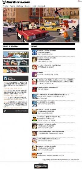 Gurihiru.com【グリヒルホームページ】