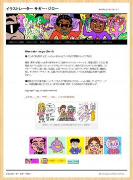 イラストレーター サガー・ジロー - 雑誌挿絵・装丁画・広告イラスト